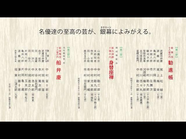 映画『シネマ歌舞伎/歌舞伎クラシック』予告編