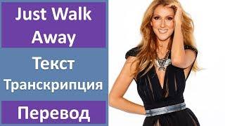 Скачать Celine Dion Just Walk Away текст перевод транскрипция