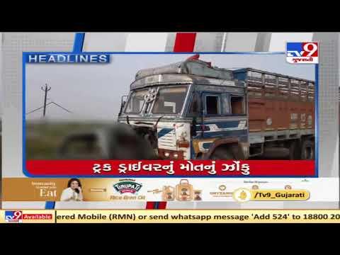 TV9 Headlines @ 8 pm: 17-06-2021| TV9News