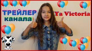 ТРЕЙЛЕР 2018 YouTube каналу Ya Victoria/ВИДЕО для ДЕТЕЙ/Дитячий ютуб канал