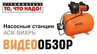 Насосные станции АСВ ВИХРЬ - купить насос в Москве, насосное оборудование, насосы(Строймаркет