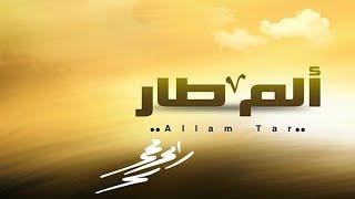 ألم طار | رامي محمد نسخة بدون موسيقى
