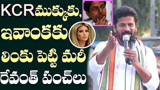 revanth reddy controverisal comments on ivanka trump