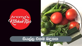 Anoma's Kitchen Tips #1 - All in One Bowl