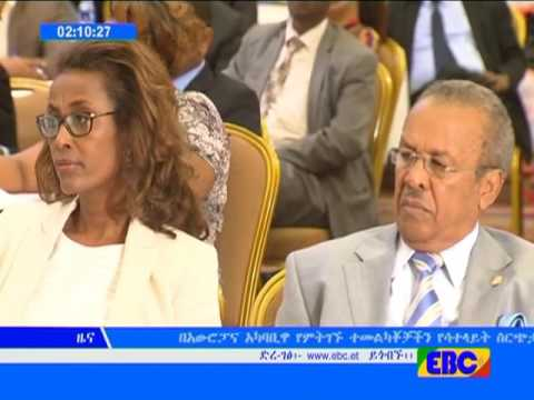 Ethiopia News: June 30, 2017 {8:00PM }