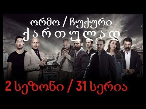 ორმო 2 სეზონი 31 სერია ქართულად / Ormo 2 Sezoni 31 Seria Qartulad  ჩუკური 2 სეზონი 31 სერია ქართულად