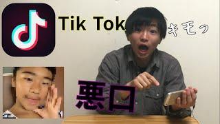 【Tik Tok】ナルシスト学生に悪口言ってみたwww thumbnail