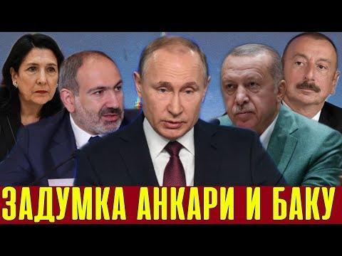 СРОЧНО! Анкара и Баку хотят проникнуть в «тыл» Армении из Грузии