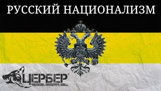Русский национализм. [Цербер]