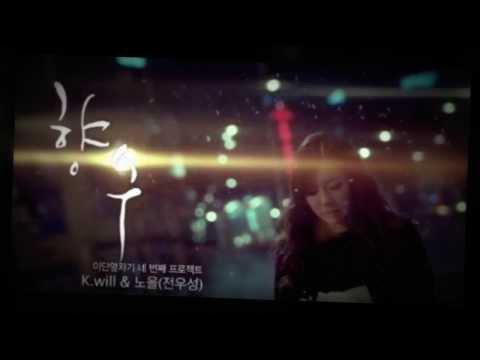 K.will & Jeon Woo Sung (NOEL) - Perfume -[Official Audio Full]