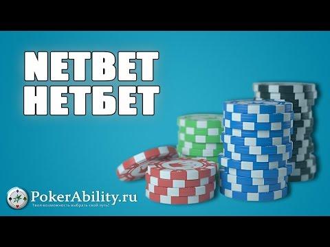 NetBet   НетБет.  ОБЗОР