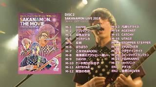 """【ライブ会場限定発売!】SAKANAMON LIVE 2018  """"延々々"""" 5/19@ZEPP TOKYOトレーラー"""