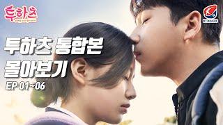 [EN/CN/VN/TH/ID] 💕투하츠 몰아보기 통합본💕_[웹드라마_ft.K리그]   Korean Drama Two Hearts_All Episodes
