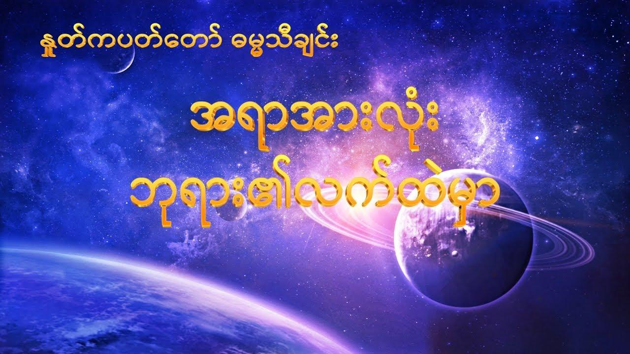 Myanmar Gospel Song (အရာအားလုံး ဘုရား၏လက်ထဲမှာ)  Praise the Authority and Great Power of God