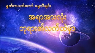 Myanmar Gospel Song (အရာအားလုံး ဘုရား၏လက်ထဲမှာ)  Praise the Authority and Great Power of God