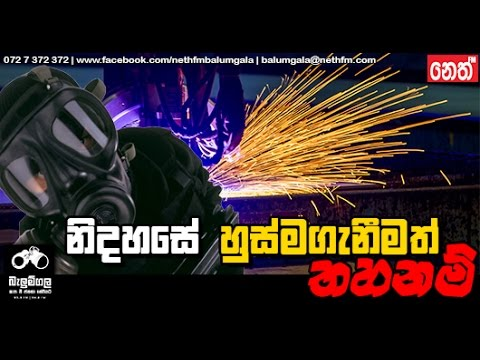 Balumgala 18 05 2016 Kahathuduwa Steel Factory