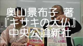【歴史小説】奥山景布子『キサキの大仏』