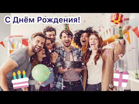 Поздравление С Днем Рождения! | Оригинальное Поздравление С Днем Рождения!