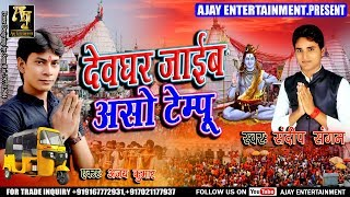 Special 2018, देवघर जाइब आसो टेम्पू, Singer: Sandeeop Sangam, Aj Entertainment