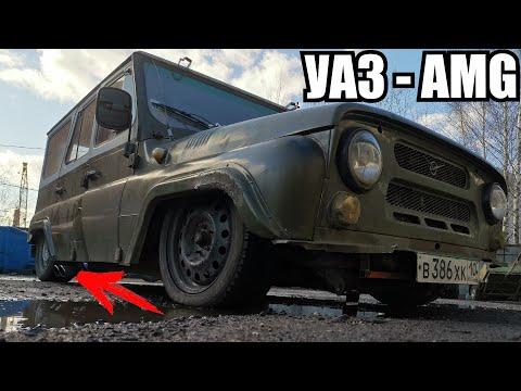 AMG выхлоп и МАКСИМАЛЬНАЯ посадка для УАЗа