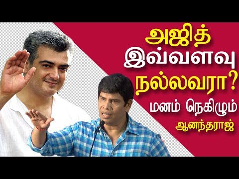 Anandraj about thala ajith at sathya movie press meet | latest tamil news today | chennai | redpix