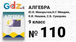 № 110 - Алгебра 9 класс Макарычев