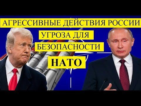 НАТО «Агрессивные действия России угроза безопастности