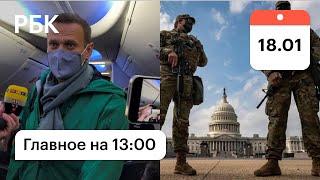 Инаугурация в США. Задержание Навального. Антиковидный паспорт в России. Главные новости
