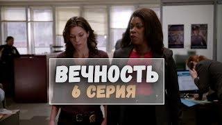 Сериал Вечность - 6 серия. Лучшие моменты сериала Вечность