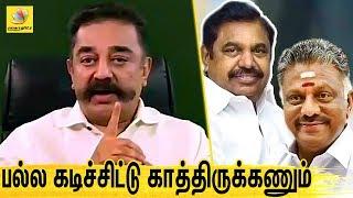 கேள்வி கேட்க வழியில்லை ! | kamal speech About Gramasaba | Edappadi Palanisamy, Ops, TN Politics