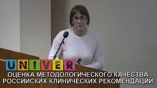 Лидия Кисарь.Оценка методологического качества российских клинических рекомендаций