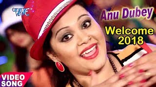 Anu Dubey NEW YEAR PARTY SONG Welcome 2018 Bhojpuri Hit Songs 2017 New