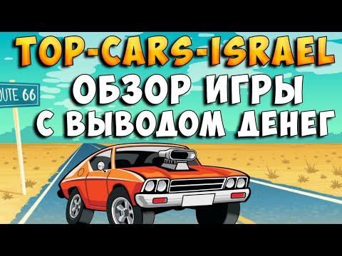 Top-cars-israel.com обзор экономической игры с выводом денег