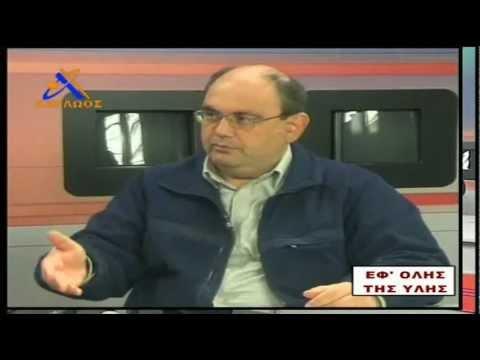 ΣΥΝΕΝΤΕΥΞΗ ΔΗΜΗΤΡΗ ΚΑΖΑΚΗ ΣΤΟ ΑΧΕΛΩΟΣ TV ΣΤΙΣ 13/01/2013