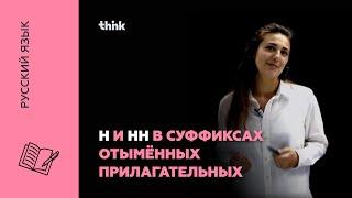 Н и НН в суффиксах отымённых прилагательных | Русский язык