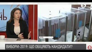 Вибори-2019: свіжа соціологія та виступи кандидатів у Мюнхені | Олеся Яхно | ІнфоДень - 19.02.19