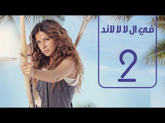 مسلسل في اللالا لاند الحلقة الثانية دنيا سمير غانم Fi Lala Land Ep No 2 Donia Samir Ghanem
