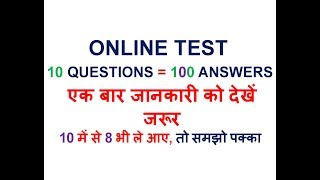 10 QUESTIONS = 100 ANSWERS // RAILWAY EXAM GK TEST ONLINE !!