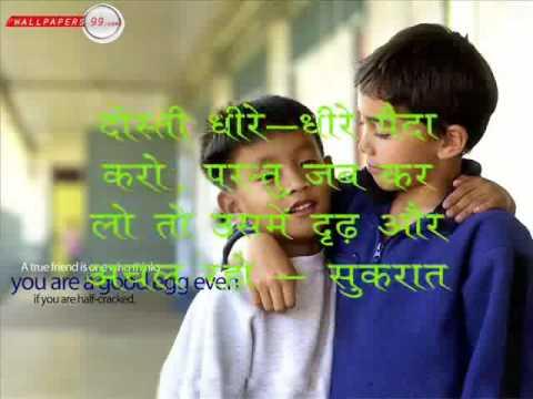 Friendship Quotes Hindi Youtube