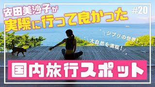 今回は安田美沙子が 過去に行って感動したスポットを ご紹介します! 絶品グルメに感動の絶景スポット もう一度行きたいあの場所へ 写真や動画を観ながら モデルのさりと ...
