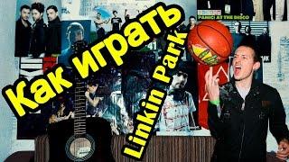 Linkin Park - Numb (Без БАРРЭ) Видео Урок Как Играть На Гитаре (Разбор)