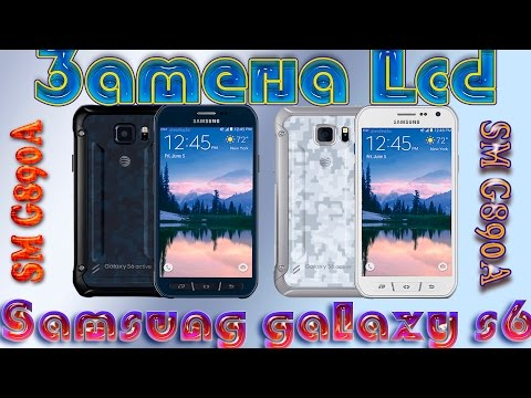 ЗАМЕНА ЭКРАНА НА SAMSUNG GALAXY S6 В ДОМАШНИХ УСЛОВИЯХ - REPLACEMENT SAMSUNG GALAXY S6 at&t SM G890A