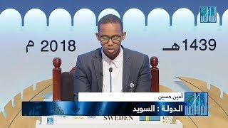 أمين حسين - #السويد | AMIN HUSSEIN - #SWEDEN