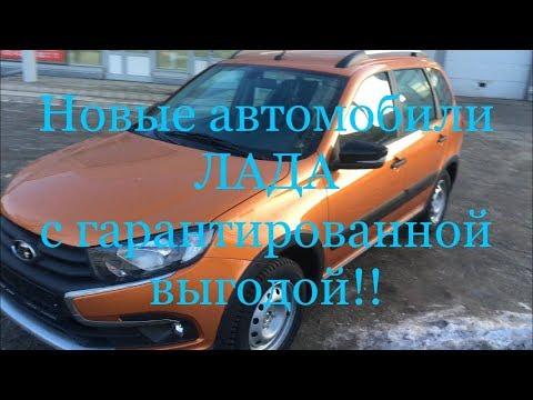 Купи Ладу Тольятти день местных клиентов!!