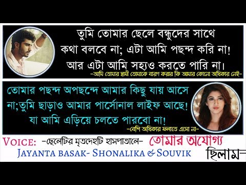 তোমার অযোগ্য ছিলাম | A Sad Love Story - Artist: Jayanta Basak- Shonalika & Souvik