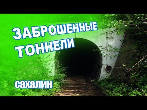 Заброшенные ЖД тоннели.