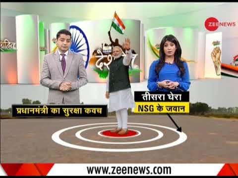 Deshhit: New security plan for Prime Minister Narendra Modi