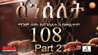 senselet-drama-s05-ep-108-part-2-ሰንሰለት-ምዕራፍ-5-ክፍል-108-part-2