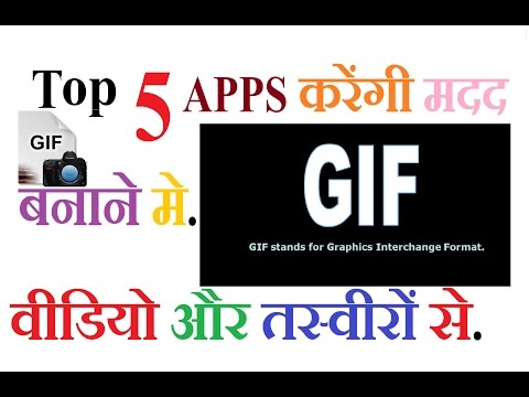 Top 5 Best Apps Help To Create GIF File | Easy Ways To Make A GIF