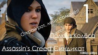 Assassin s Creed Синдикат Прохождение на русском Часть 1 Палки в Колёса 1080p 60fps